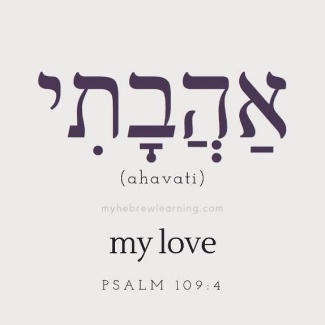 MY-LOVE-in-Hebrew